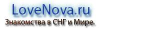 Lovenova.ru - Знакомства в СНГ и Мире. Лучший сайт международных знакомств.